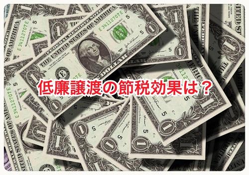 低廉譲渡の節税効果