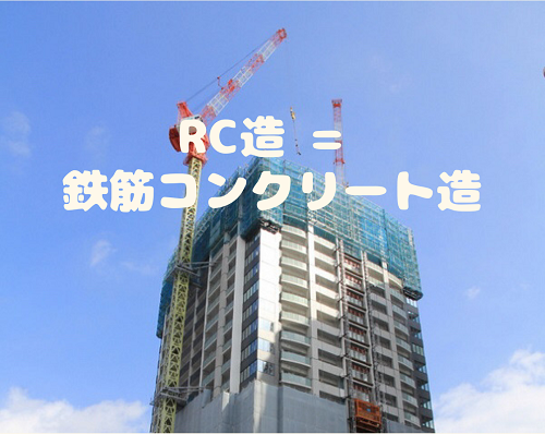 RC造とは鉄筋コンクリート造