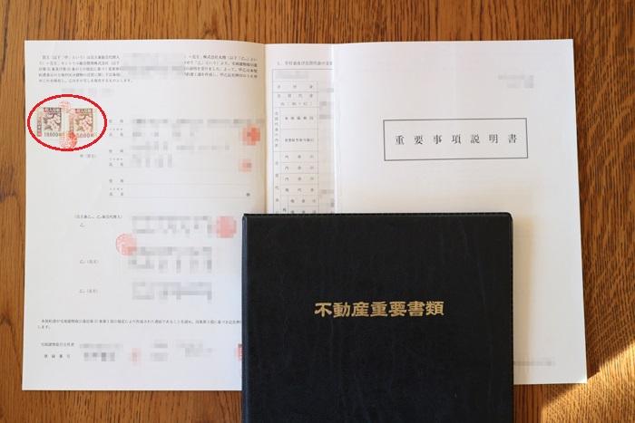 不動産売買契約書に貼っている印紙税