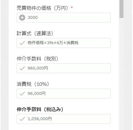 仲介手数料の自動計算アプリ